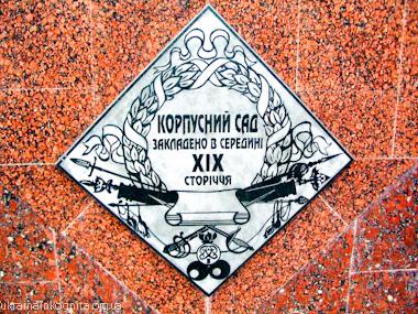 Мемориальная табличка в Корпусном саду Полтавы