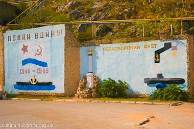 Балаклавский музей подводных лодок