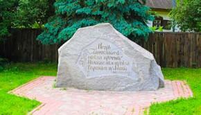 Памятный знак 800-летия первого документального упоминания Полтавы в Ипатьевской летописи