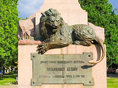 Разъяренный лев полтавского памятника Келину