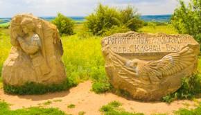 Центральный вход в ландшафтный парк Клебан-Бык Александро-Калиново