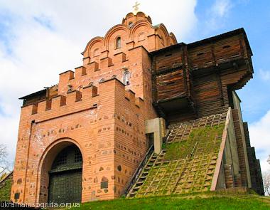 Центральный фасад киевских Золотых ворот